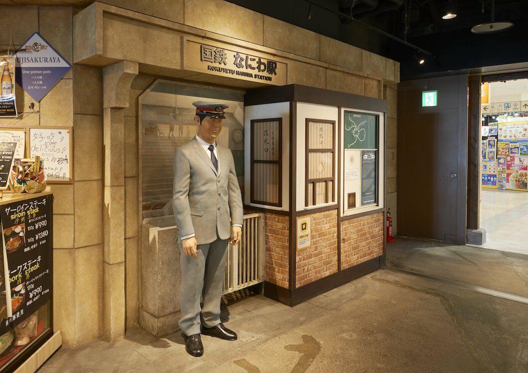 大阪天保山マーケットプレイス「なにわ食いしんぼ横丁」