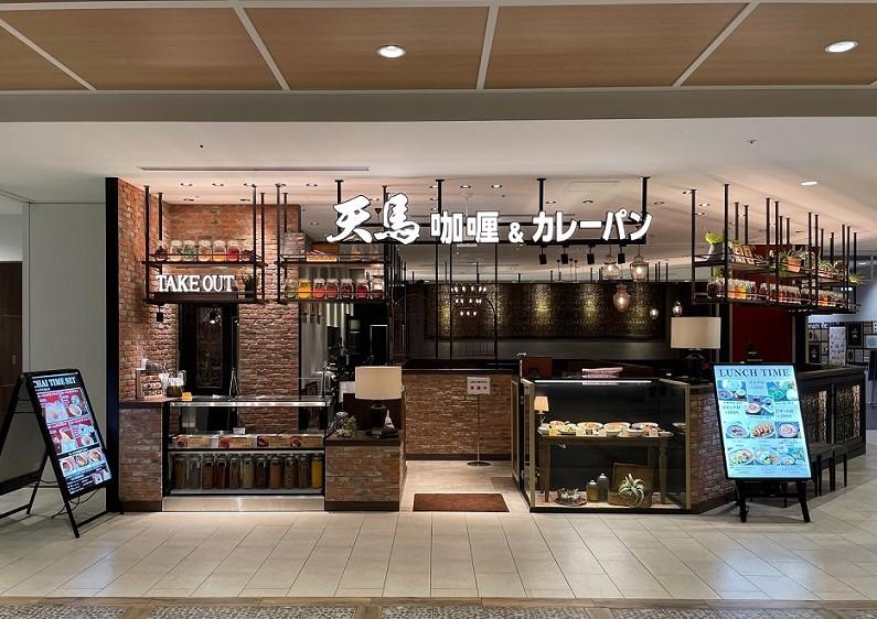 咖喱&カレーパン 天馬 イオンモール岡山店