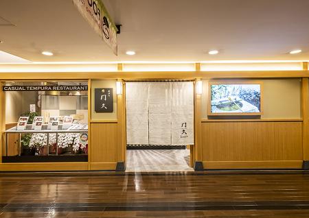 カジュアル天ぷら門久 京都河原町ガーデン店