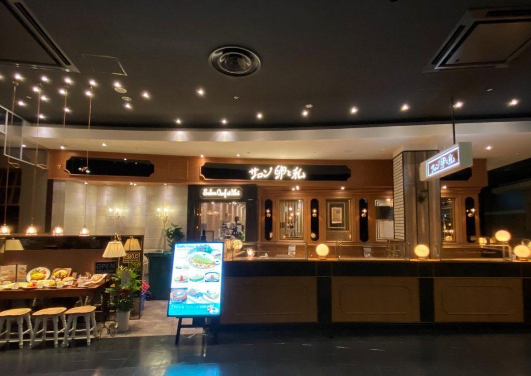 サロン卵と私 イオンモール広島府中店