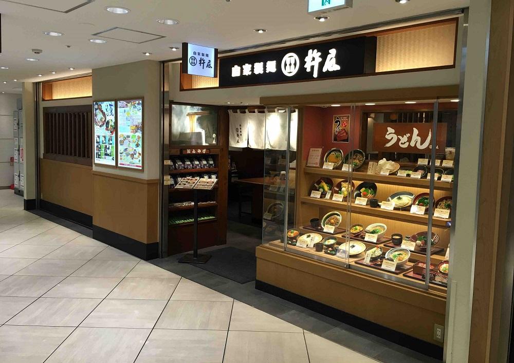 杵屋 浜松メイワンエキマチ店
