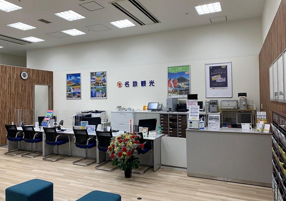 名鉄観光サービス 一宮支店